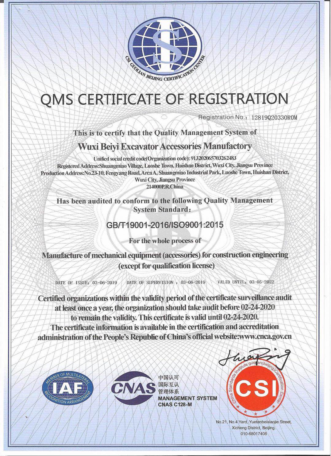 QMS CERTIFICATE OF REGISTRATION證書圖片
